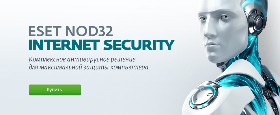 Купить ESET NOD32 INTERNET SECURITY